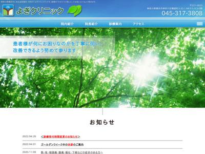 よぎクリニック(横浜市神奈川区)