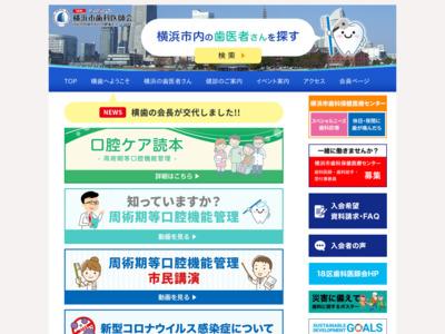 横浜市歯科医師会