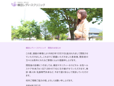 横田産婦人科医院(前橋市)