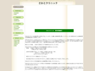 横田小児科医院(豊橋市)