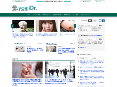 Yomiuri On-Line / 医療と介護