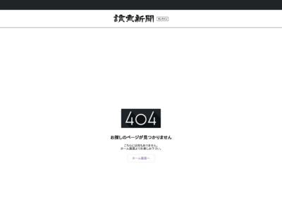 http://www.yomiuri.co.jp/science/ips/news/ips20080210.htm