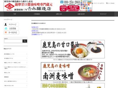 鹿児島の醤油、味噌醸造販売元吉永醸造店