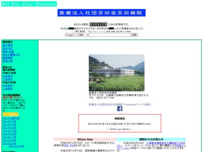 吉田病院(江田島市)