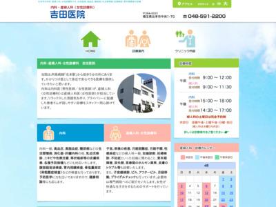 吉田医院(北本市)