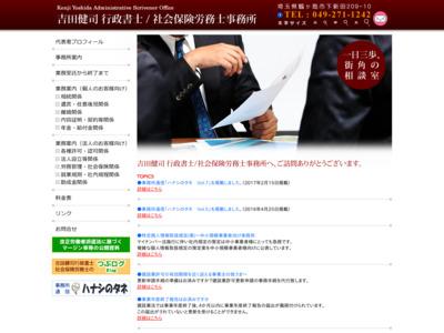http://www.yoshida-office.biz/