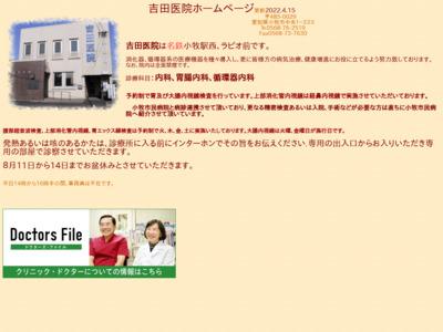 吉田医院(小牧市)