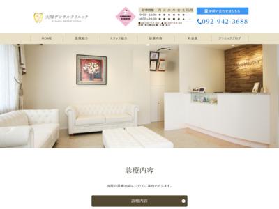 吉川歯科医院(古賀市)