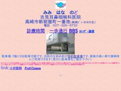 吉見耳鼻咽喉科医院(高崎市)