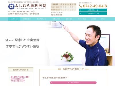 よしむら歯科医院(奈良市)