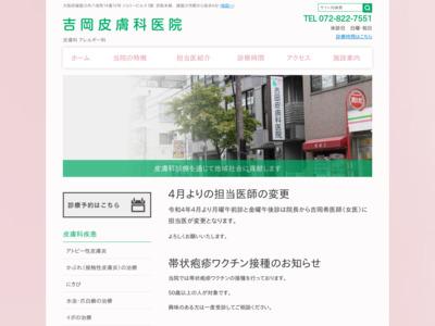 吉岡皮膚科医院(寝屋川市)
