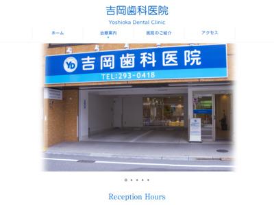 吉岡歯科医院(広島市中区)