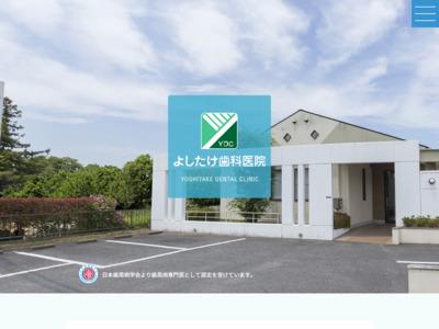 よしたけ歯科医院(行橋市)
