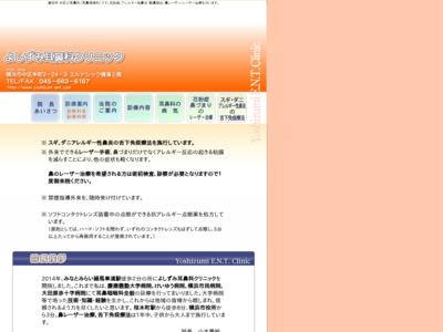 よしずみ耳鼻科クリニック(横浜市中区)