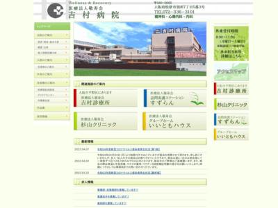 吉村病院・診療所(松原市)