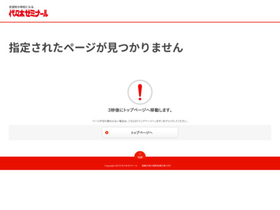 http://www.yozemi.ac.jp/les/kosha/sapporo.html