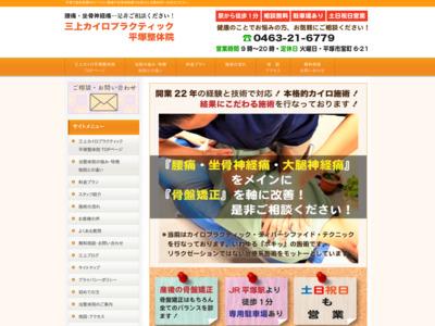 三上カイロプラクティックセンター(平塚市)