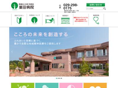 栗田病院(那珂市)