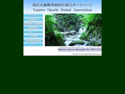 湯沢市雄勝郡歯科医師会の医療機関情報