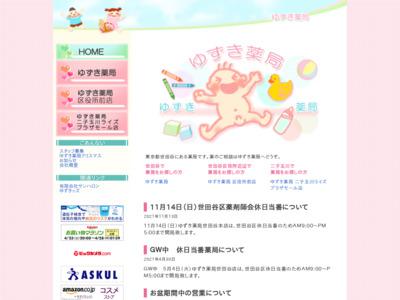 ゆずき薬局 Yuzuki-Pharma Search Engines