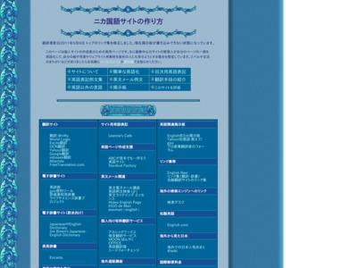 二カ国語サイトの作り方