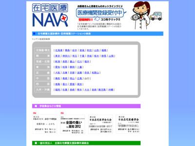 在宅医療NAVI
