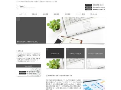 ソフトウェア開発・技術者支援サイト/ZERO