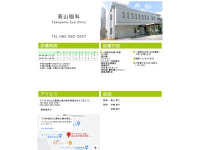 高山眼科(広島市南区)