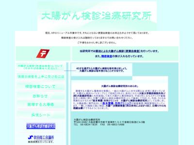 大腸がん検診治療研究所(豊中市)