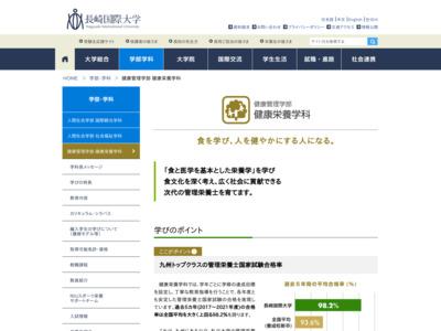 http://www1.niu.ac.jp/course/health-nutrition.html