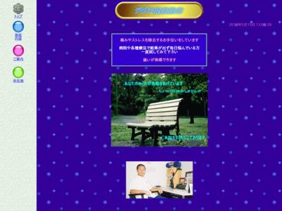 デグチ健康整体(秋田市)
