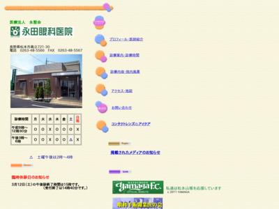 永田眼科医院(松本市)