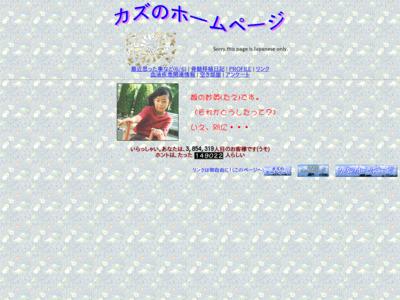カズのホームページ