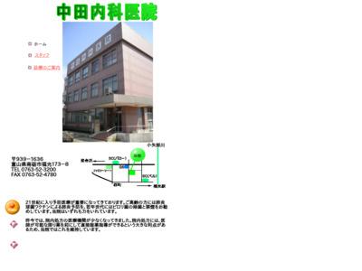 中田内科医院(南砺市)