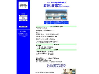岩成治療室(鳥取市)