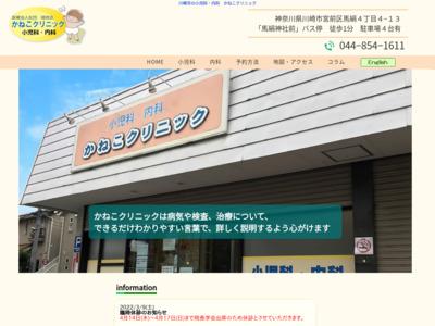 かねこクリニック(川崎市宮前区)