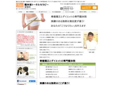 藤沢の整体室トータルセラピー藤沢