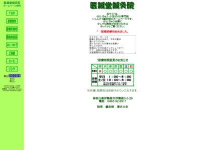 医鍼堂鍼灸院(伊勢原市)