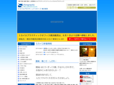 Sカイロプラクティック長命整体療院(横浜市鶴見区)