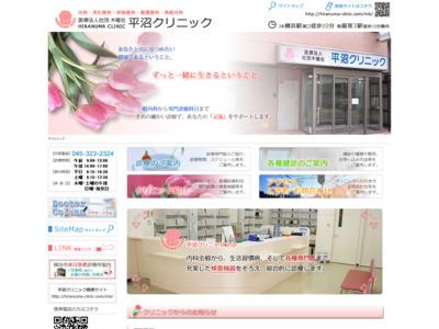 平沼診療所(横浜市西区)