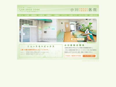 小川耳鼻咽喉科医院(入間市)