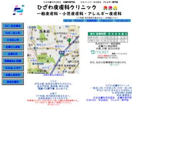 ひざわ皮膚科クリニック(茨木市)