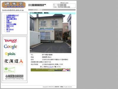 心身整体療術院 健康堂(札幌市北区)