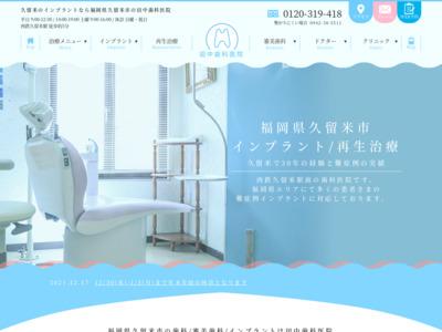 田中歯科医院(久留米市)