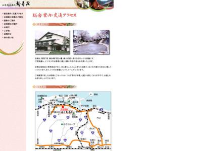 玉造温泉湯元 新寿荘