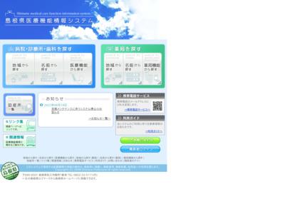 島根県医療機能情報システム