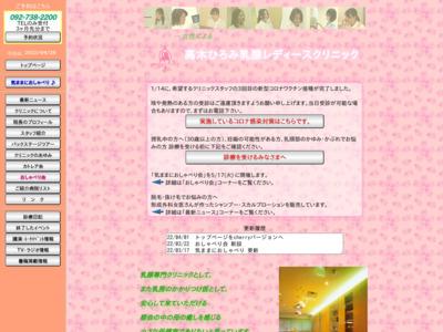 高木ひろみ乳腺レディースクリニック(福岡市中央区)
