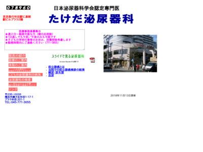たけだ泌尿器科クリニック(横浜市磯子区)