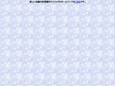加藤内科胃腸科クリニック(名古屋市名東区)