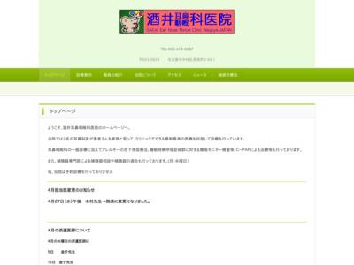 酒井耳鼻咽喉科医院(名古屋市中村区)
